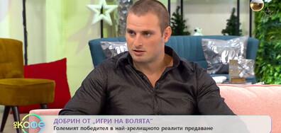 """Добрин от """"Игри на волята: България"""": Само Веско и Юлиян не бяха доволни от победата ми"""