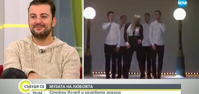 Стефан Илчев възпя любовта в новата си песен (ВИДЕО)