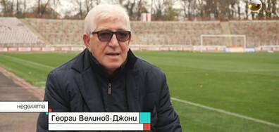 ПРИКАЗКА ЗА ВТОРИЯ ЖИВОТ: Говори футболната легенда Джони Велинов (ВИДЕО)
