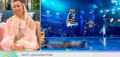 Маги Джанаварова: В живота съм щура и игрива като ПЧЕЛИЧКАТА