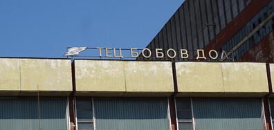"""Екоминистърът разпореди ТЕЦ """"Бобов дол"""" да спре част от мощностите си"""