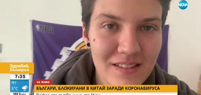 ОТ ПЪРВО ЛИЦЕ: Говорят българи, блокирани в Китай заради коронавируса