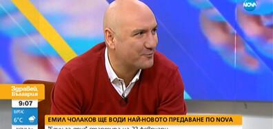 """Емил Чолаков: """"Един за друг"""" ще е най-позитивното риалити в българския ефир"""