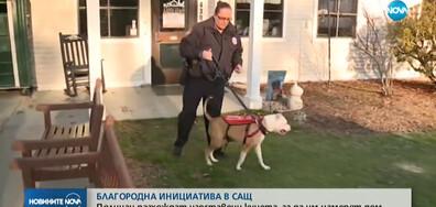 Полицаи разхождат изоставени кучета, за да им намерят дом