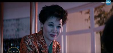 Да бъдеш Джуди Гарланд: Рене Зелуегър за една от най-силните си роли (ВИДЕО)