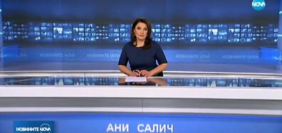 Новините на NOVA (18.02.2020 - следобедна)