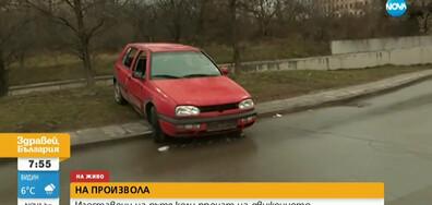 НА ПРОИЗВОЛА: Изоставени на пътя коли пречат на движението