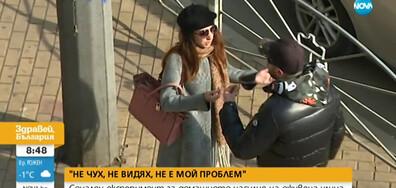 """""""НЕ ЧУХ, НЕ ВИДЯХ, НЕ Е МОЙ ПРОБЛЕМ"""": Социален експеримент за домашното насилие на оживена улица (ВИДЕО)"""