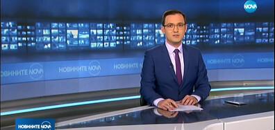 Новините на NOVA (28.02.2020 - 9.00)
