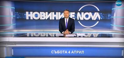 Новините на NOVA (04.04.2020 - обедна)