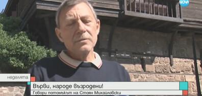 """Потомък на Стоян Михайловски за текста на """"Върви народе възродени"""""""