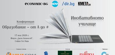 """Конференцията """"Образование от А до #. Иновативното училище"""" ще се проведе на открито"""