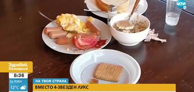 Мръсни стаи, счупени шезлонги и кренвирши за закуска в 4-звезден хотел (ВИДЕО)