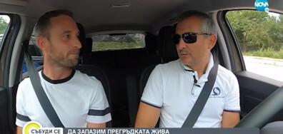 """""""Да запазим прегръдката жива"""": един SMS може да предизвика фатален инцидент на пътя"""