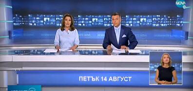 Новините на NOVA (14.08.2020 - късна)
