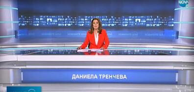 Новините на NOVA (19.09.2020 - обедна)