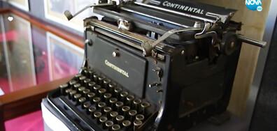 Ерата на пишещите машини (ВИДЕО)