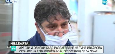 СЛЕД РАЗСЛЕДВАНЕ НА NOVA: Органите на реда погнаха мъжа, представящ се за лекар