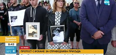 Протест с искане за справедлива присъда за убийството на Алекс от Бяла