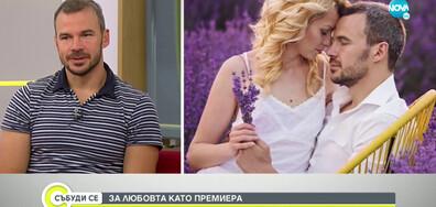 Ивайло Захариев за предложението за брак, което направи на своята любима