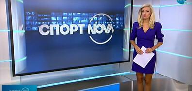 Спортни новини (28.09.2020 - късна)