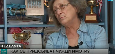 РАЗСЛЕДВАНЕ НА NOVA: Нешка Робева стана жертва на имотна измама (ВИДЕО)