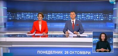 Новините на NOVA (26.10.2020 - централна)