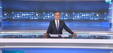 Новините на NOVA (30.10.2020 - късна)