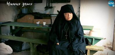 """""""Ничия земя"""": Да си тръгнеш от светското и да се затвориш в манастир"""