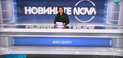 Новините на NOVA (26.11.2020 - следобедна)