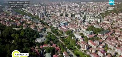Филм показва туристическите атракции на Благоевград