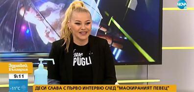 """Деси Слава: В """"Маскираният певец"""" избирах песните си със сърце"""