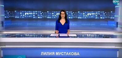 Новините на NOVA (01.12.2020 - обедна)