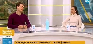 """Любомира Башева и Филип Буков броени часове преди финала на """"Откраднат живот: Антитела"""""""