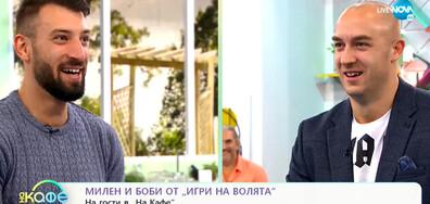 """Милен и Борислав: В """"Игри на волята: България"""" искахме да изпитаме себе си"""