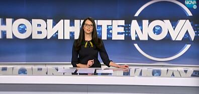 Новините на NOVA (18.01.2021 - обедна)