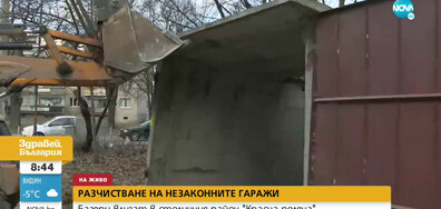 Багери събориха незаконни гаражи в София (ВИДЕО)