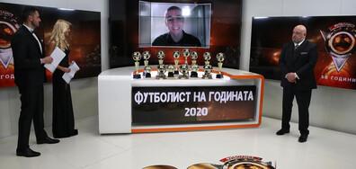 Димитър Илиев е Футболист №1 на България за 2020 г. (ВИДЕО+СНИМКИ)