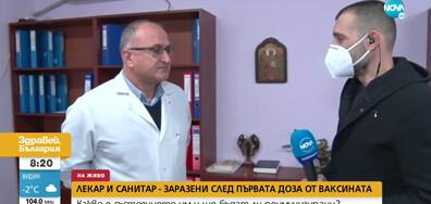 Какво е състоянието на медиците от Хасковско, заразени с COVID-19 след ваксинация