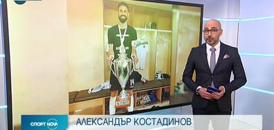 Спортни новини на NOVA NEWS (20.01.2021 - 14:00)
