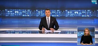 Новините на NOVA (22.01.2021 - късна)