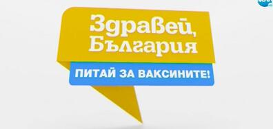 """""""ПИТАЙ ЗА ВАКСИНИТЕ"""": Нова рубрика в """"Здравей, България"""""""