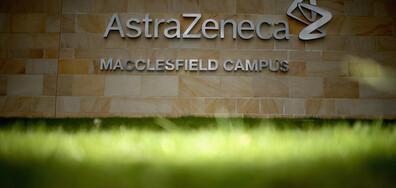 Reuters: Ваксината на AstraZeneca е ефективна срещу бразилския вариант на COVID-19