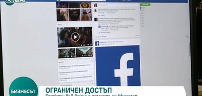 Facebook във война с армията на Мианмар