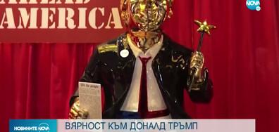 Златна статуя за Доналд Тръмп (ВИДЕО)