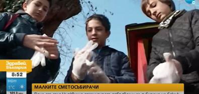 Деца почистиха боклуците около Златишкия проход (ВИДЕО)