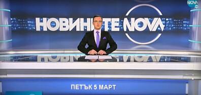 Новините на NOVA (05.03.2021 - обедна)