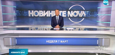 Новините на NOVA (07.03.2021 - обедна емисия)