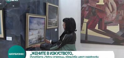"""Организираха изложба """"Нежни отрязъци"""", посветена на 8 март"""