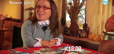 """""""Ничия земя"""": Катя и нейната великанска история за живота"""